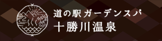 【公式】ガーデンスパ十勝川温泉 | 癒しのスパ&マルシェ